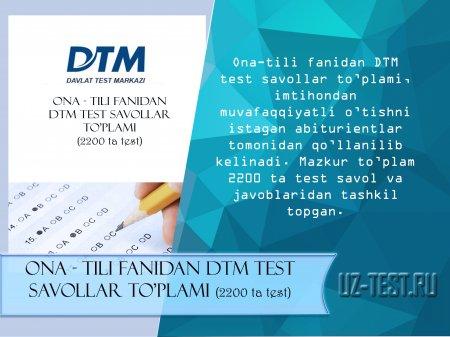 Ona tili fanidan DTM test savollari(2200ta test)