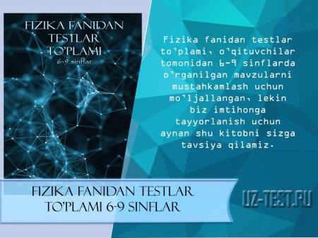 Fizika fanidan testlar to'plami(6-9 sinflar)